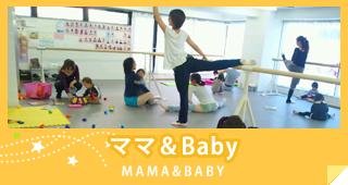 ママ&Baby